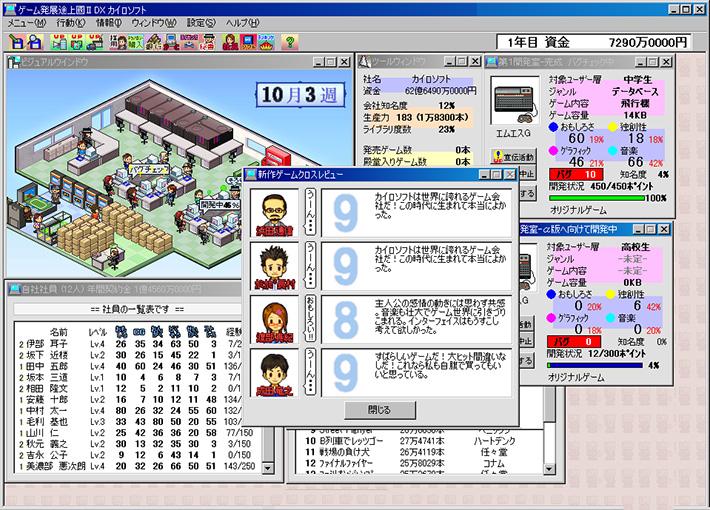 カイロ ソフト 無料 ゲーム